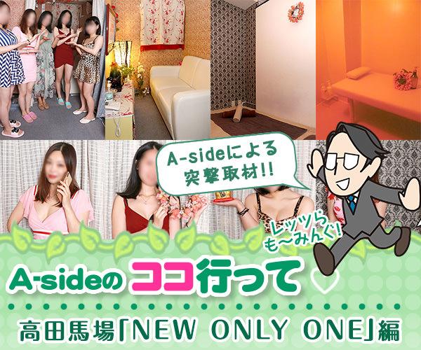 ココ行って「NEW ONLY ONE」(高田馬場)
