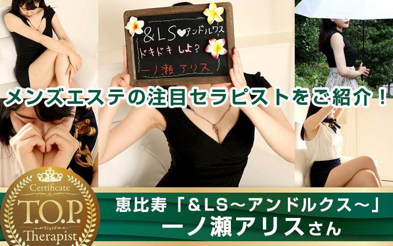 TOPセラピスト 一ノ瀬アリスさん - &LS~アンドルクス~(恵比寿)