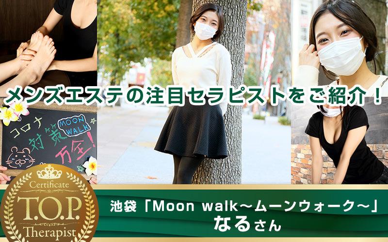 TOPセラピスト なるさん - Moon walk~ムーンウォーク~(池袋)