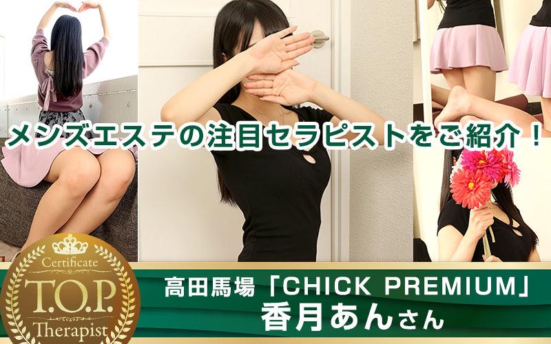 TOPセラピスト 香月あんさん - CHICK PREMIUM~チック プレミアム~(高田馬場)