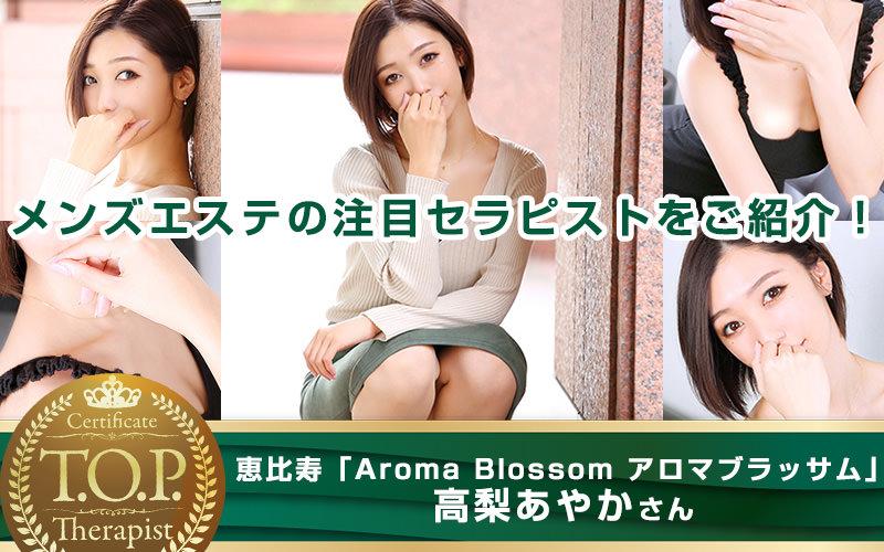 TOPセラピスト 高梨あやかさん - Aroma Blossom(アロマブラッサム)(恵比寿)