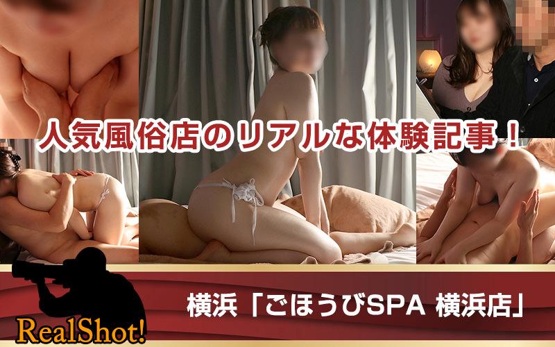 ごほうびSPA 横浜店(横浜)のリアルショット
