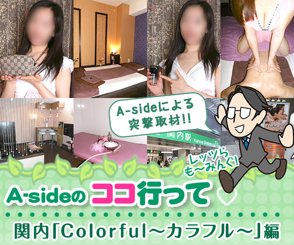 ココ行って「Colorful~カラフル~」(関内)