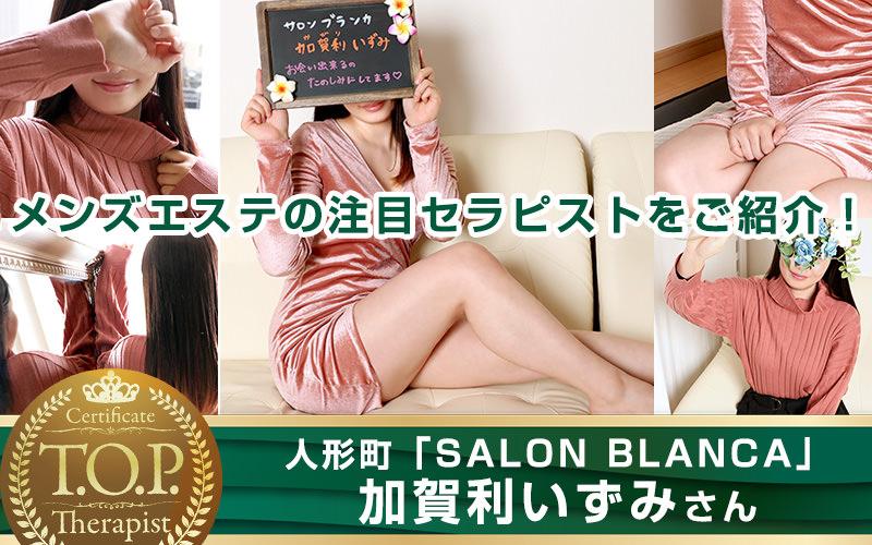 TOPセラピスト 加賀利いずみさん - SALON BLANCA(人形町)