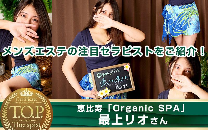 TOPセラピスト 最上リオさん - Organic SPA(恵比寿)
