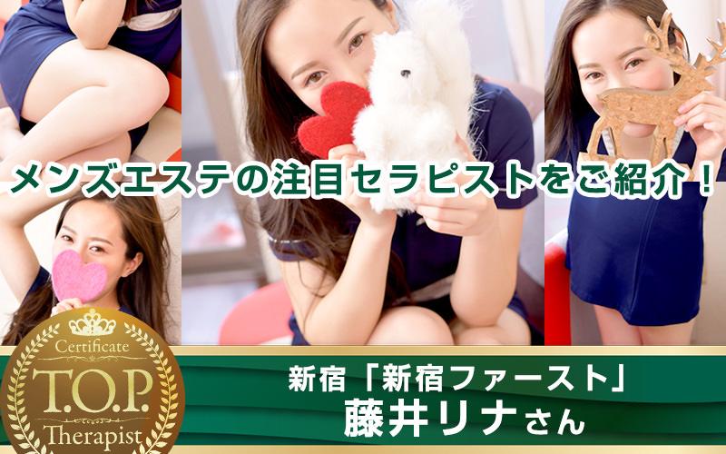 TOPセラピスト 藤井リナさん - 新宿ファースト(新宿御苑前)