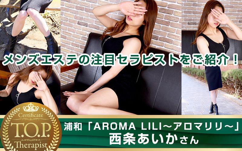 TOPセラピスト 西条あいかさん - AROMA LILI~アロマリリ~(浦和)