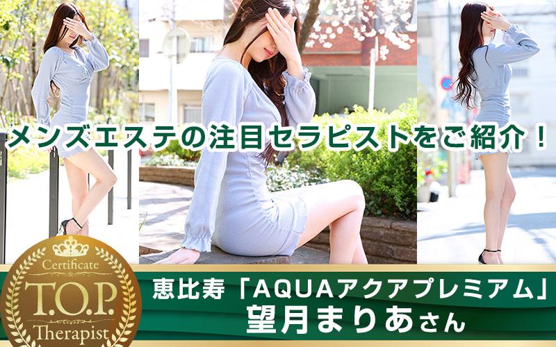 TOPセラピスト 望月まりあさん - AQUAアクアプレミアム(恵比寿)