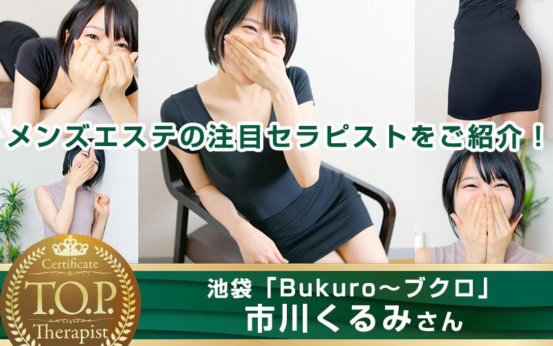 TOPセラピスト 市川くるみさん - Bukuro~ブクロ(池袋)