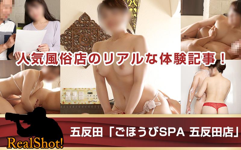ごほうびSPA 五反田店(五反田発)のリアルショット