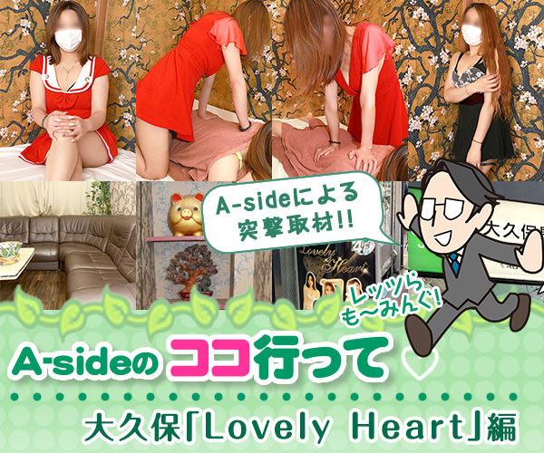 ココ行って「Lovely Heart」(大久保)