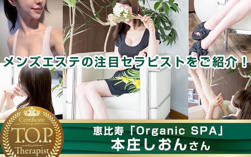 TOPセラピスト 本庄しおんさん - Organic SPA(恵比寿)