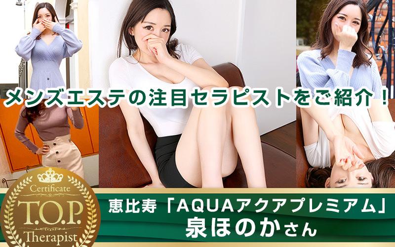 TOPセラピスト 泉ほのかさん - AQUAアクアプレミアム(恵比寿)