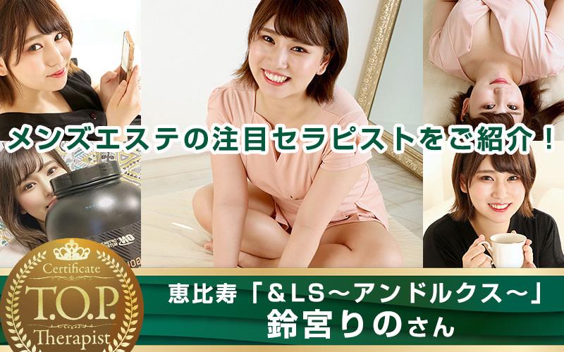 TOPセラピスト 鈴宮りのさん - &LS~アンドルクス~(恵比寿)