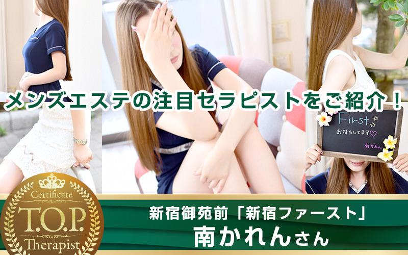 TOPセラピスト 南かれんさん - 新宿ファースト(新宿御苑前)