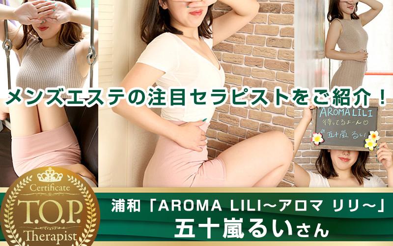 TOPセラピスト 五十嵐るいさん - AROMA LILI PLUS -アロマリリプラス-(浦和)